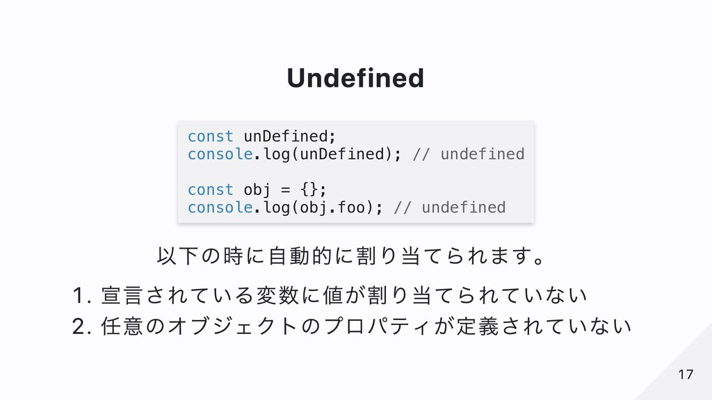 Undefined const unDefined; console.log(unDefine...