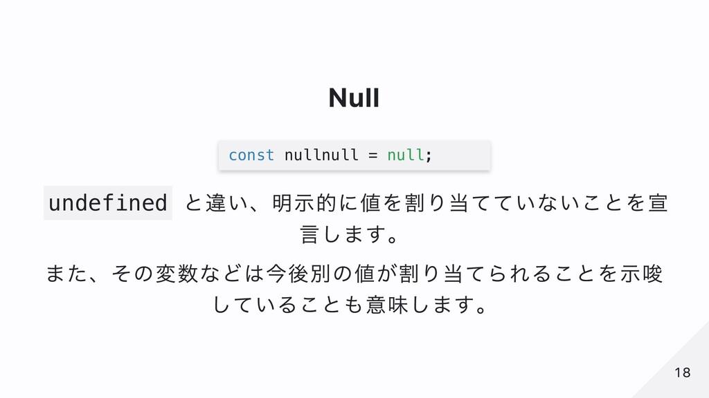 Null const nullnull = null; undefined と違い、明⽰的に値...