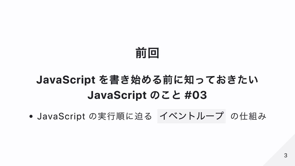 前回 JavaScript を書き始める前に知っておきたい JavaScript のこと #0...