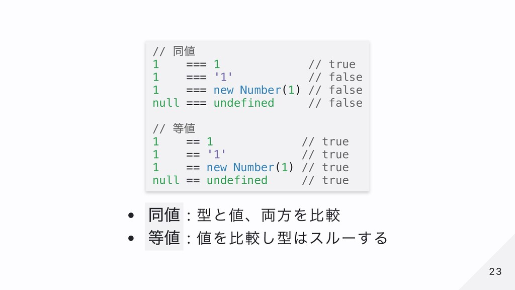 // 同値 1 === 1 // true 1 === '1' // false 1 === ...