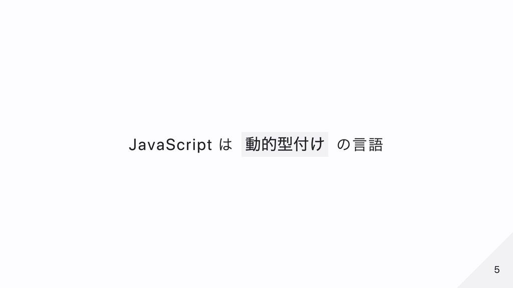 JavaScript は 動的型付け の⾔語 5 5