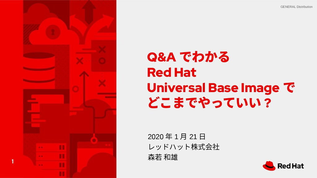 1 GENERAL Distribution Q&A でわかる Red Hat Univers...
