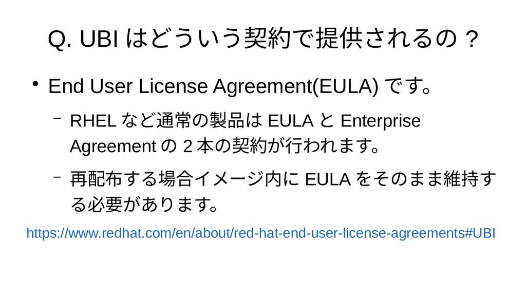Q. UBI はどういう契約で提供されるの ? ● End User License Agre...