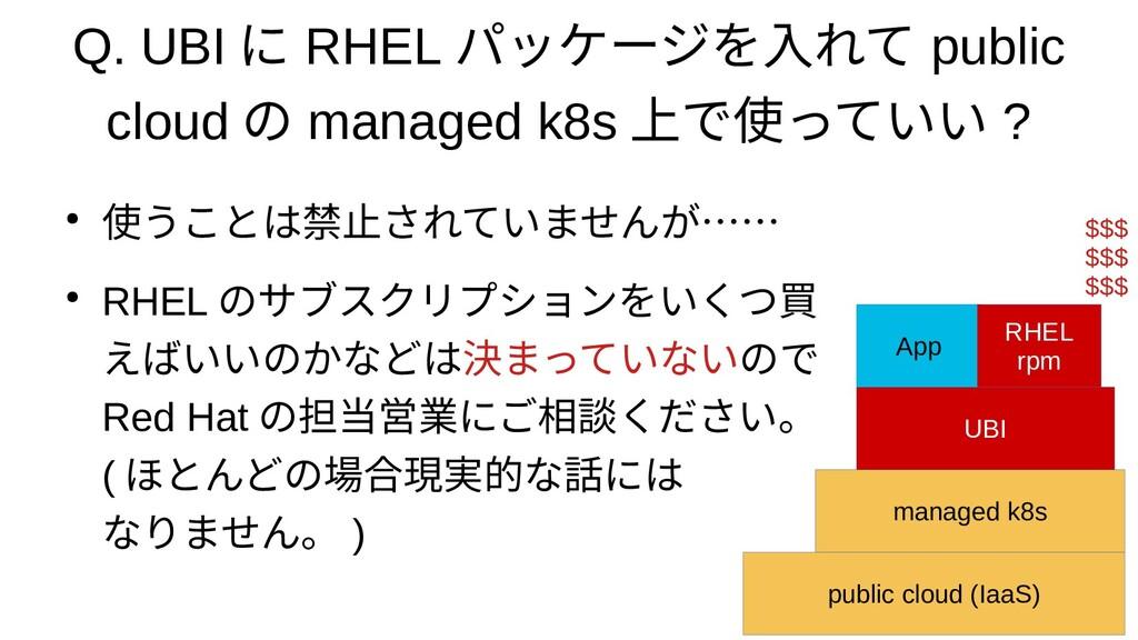 Q. UBI に RHEL パッケージを入れて public cloud の managed ...