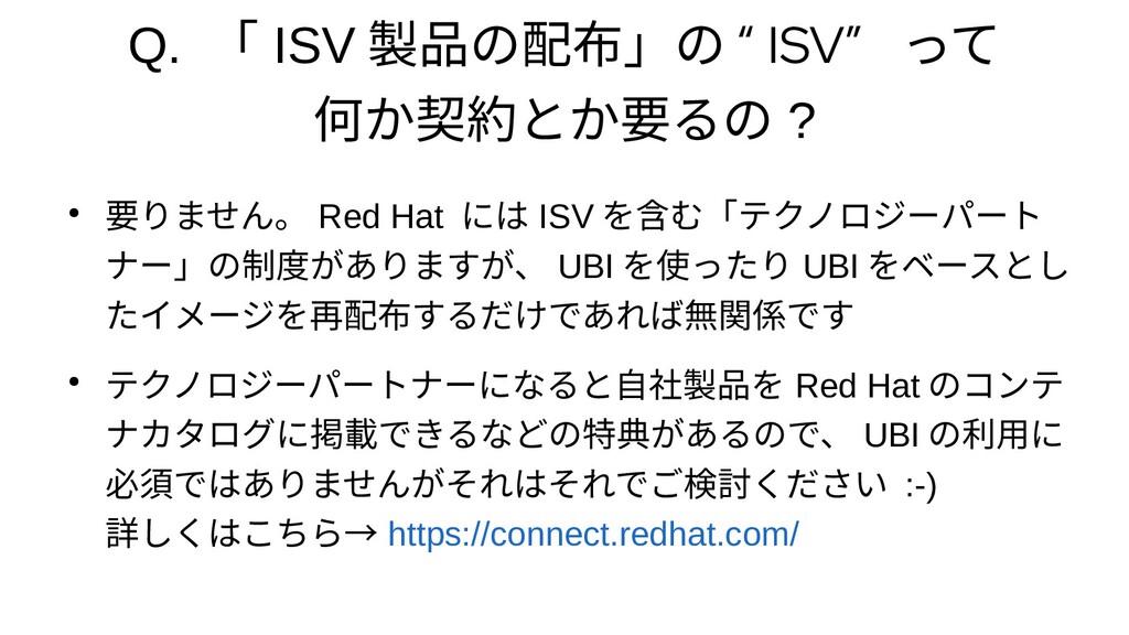 """Q. 「 ISV 製品の配布」の """" ISV"""" って 何か契約とか要るの ? ● 要りません。..."""