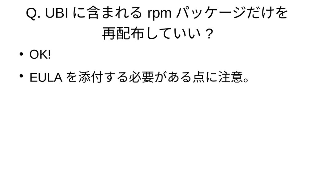 Q. UBI に含まれる rpm パッケージだけを 再配布していい ? ● OK! ● EUL...