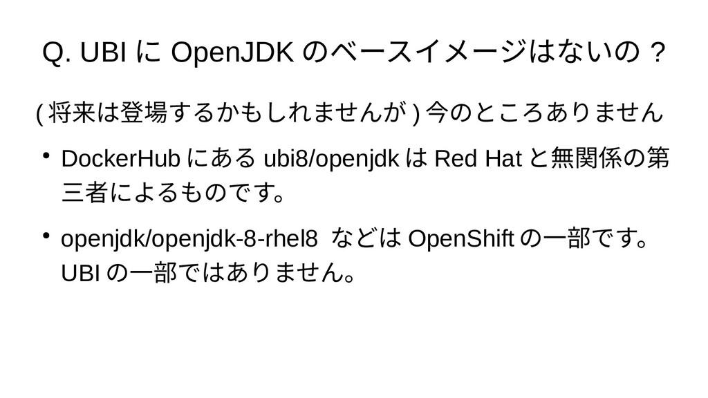Q. UBI に OpenJDK のベースイメージはないの ? ( 将来は登場するかもしれませ...