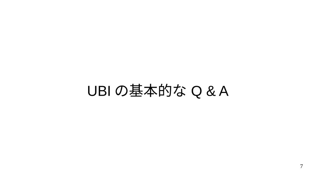 7 UBI の基本的な Q & A