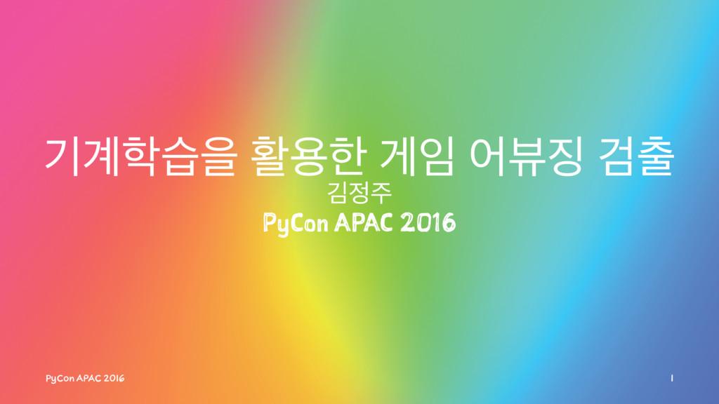 ӝ҅णਸ ഝਊೠ ѱ য࠭ Ѩ ӣ PyCon APAC 2016 PyCon A...