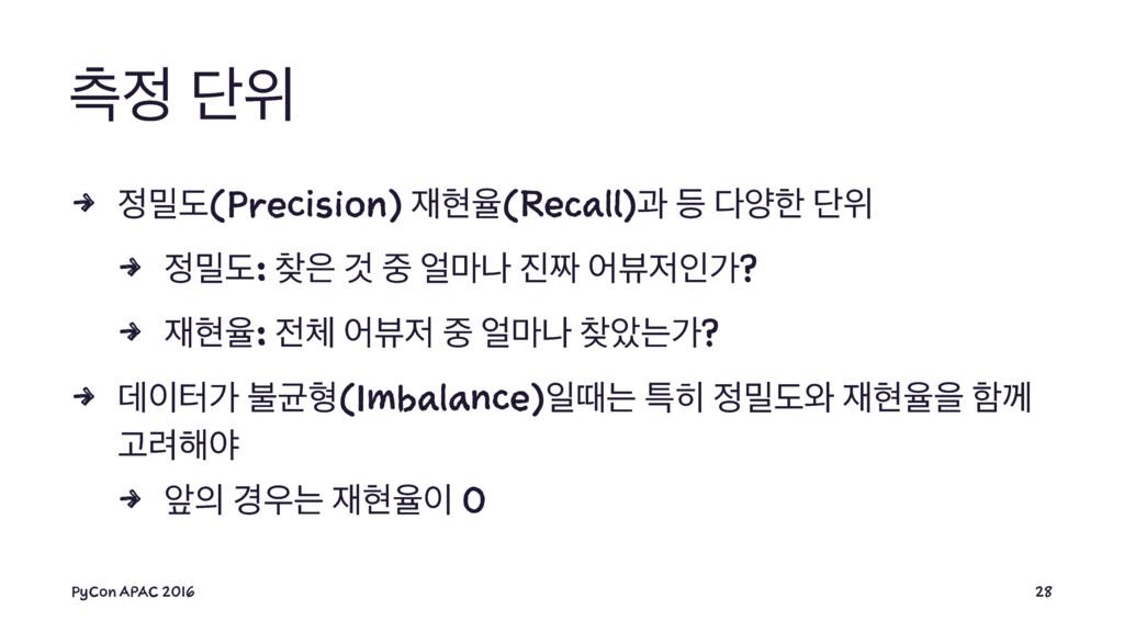 ஏ ױਤ 4 ب(Precision) അਯ(Recall)җ ١ নೠ ױਤ 4 ...