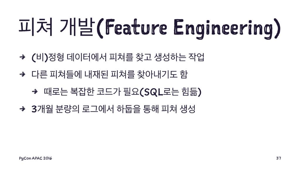 ೖ ѐߊ(Feature Engineering) 4 (࠺)ഋ ؘఠীࢲ ೖܳ Ҋ...