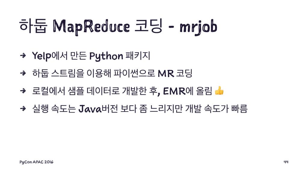ೞن MapReduce ٬ - mrjob 4 Yelpীࢲ ݅ٚ Python ಁః ...