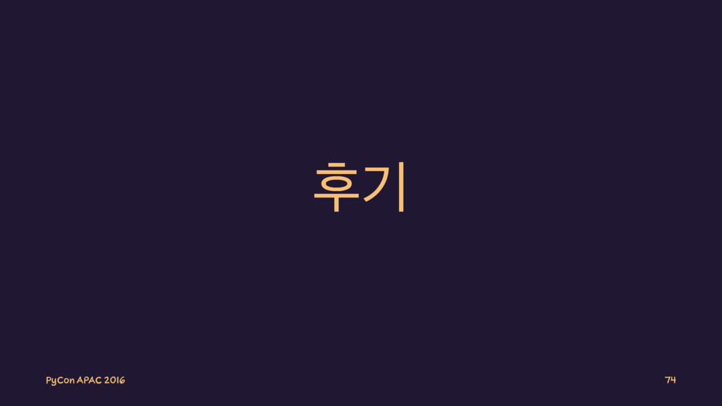 റӝ PyCon APAC 2016 74