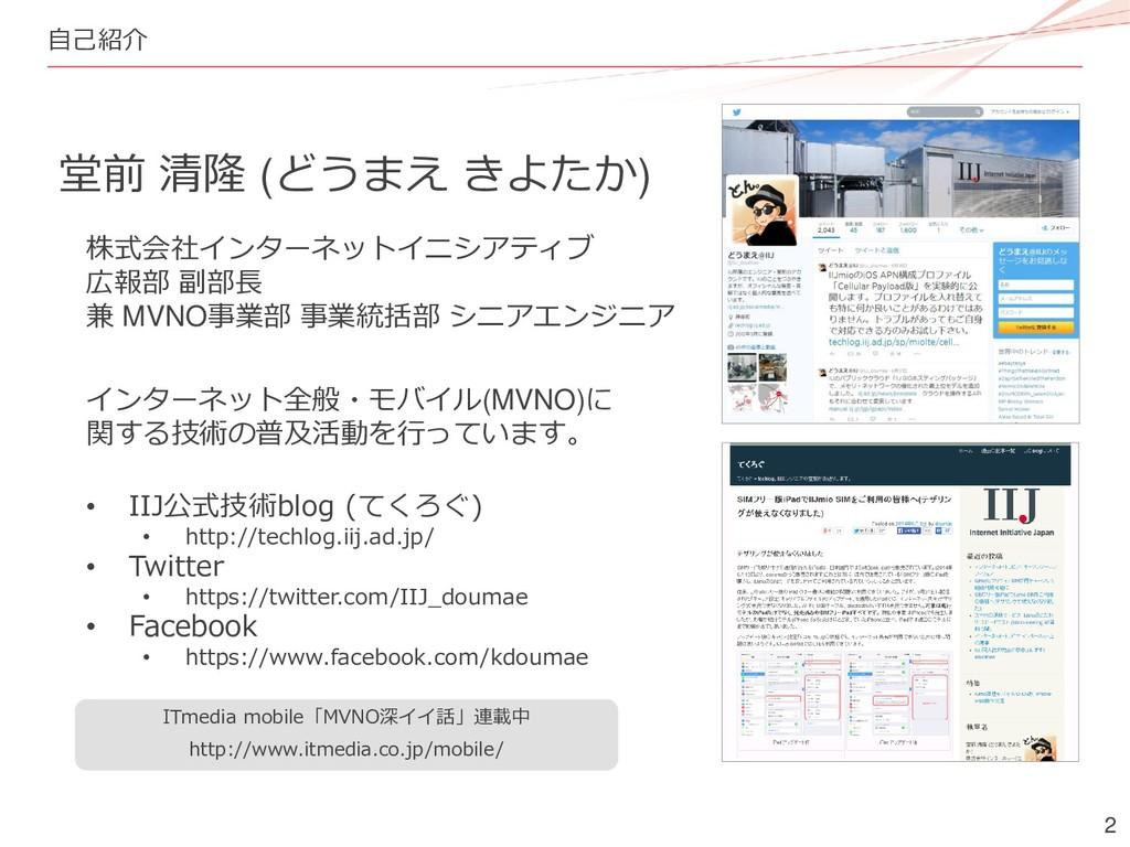 2 自己紹介 • IIJ公式技術blog (てくろぐ) • http://techlog.ii...
