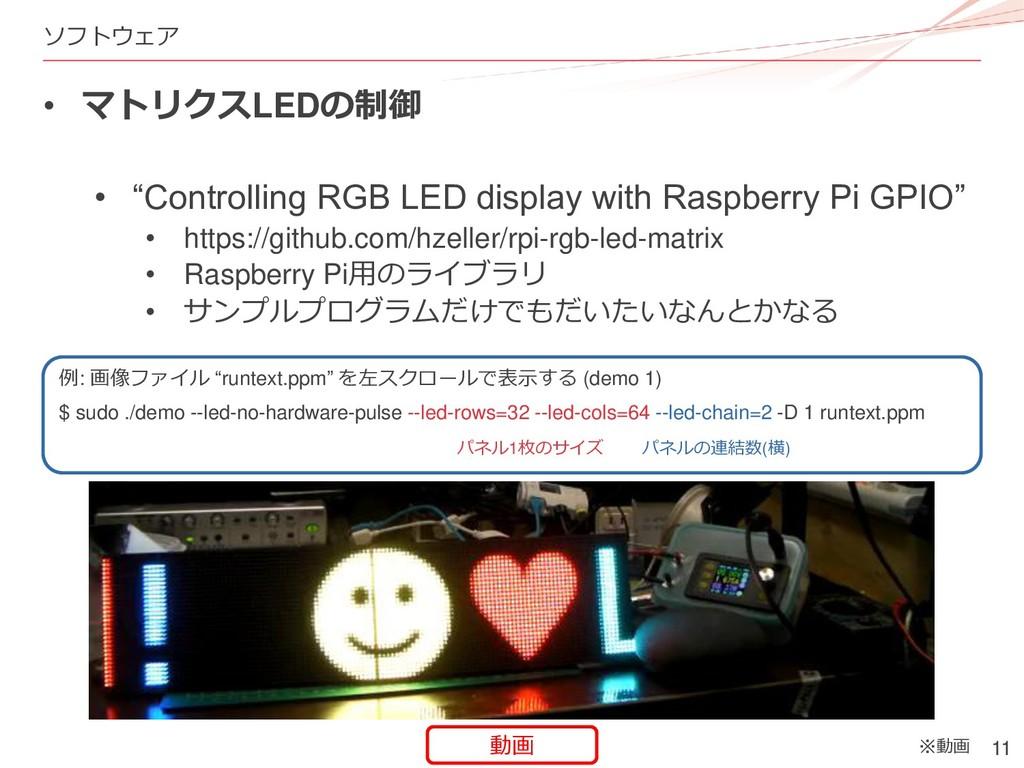 """11 ソフトウェア • マトリクスLEDの制御 • """"Controlling RGB LED ..."""