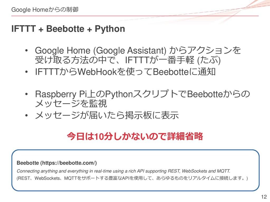 12 Google Homeからの制御 IFTTT + Beebotte + Python •...