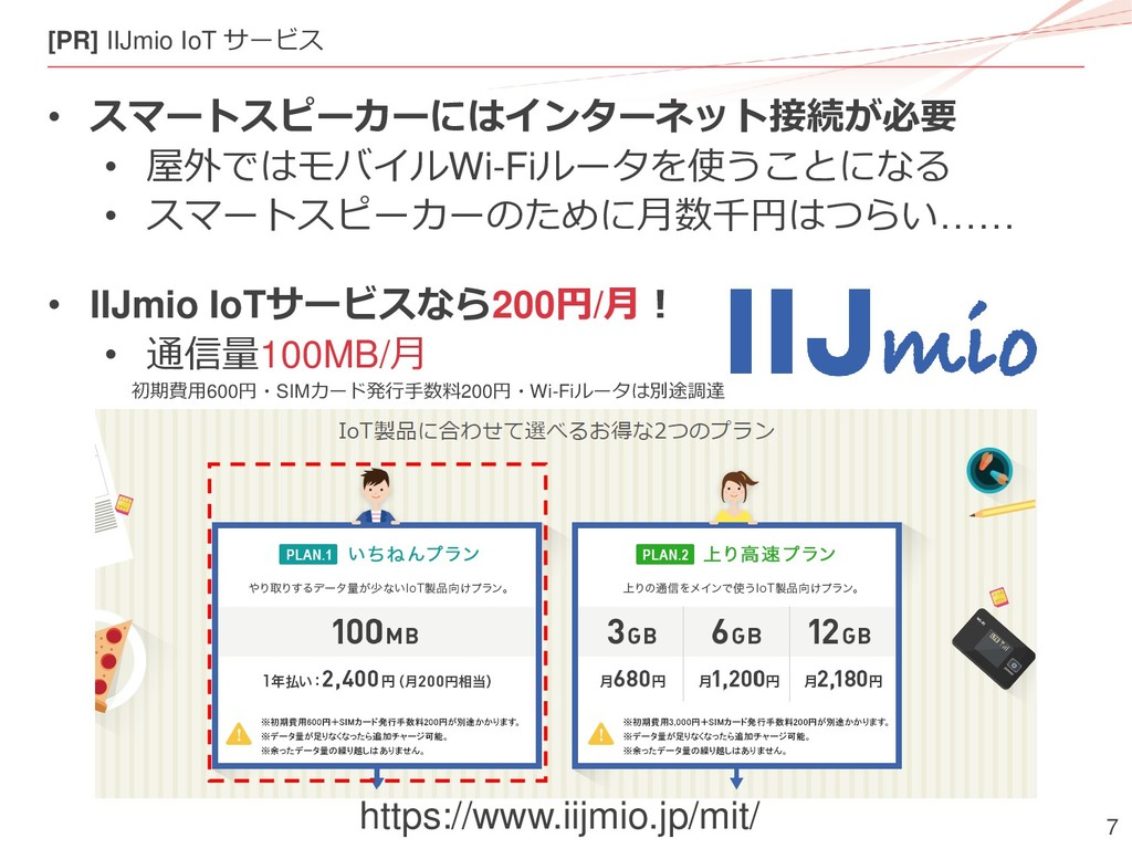 7 [PR] IIJmio IoT サービス • スマートスピーカーにはインターネット接続が必...