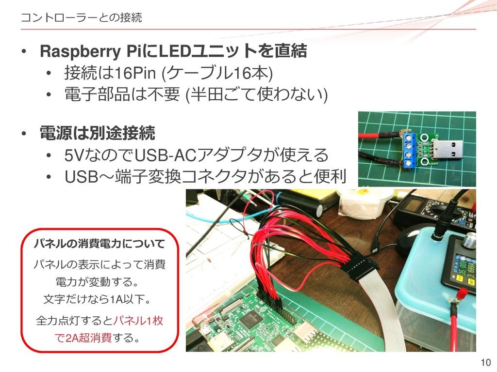 10 コントローラーとの接続 • Raspberry PiにLEDユニットを直結 • 接続は1...