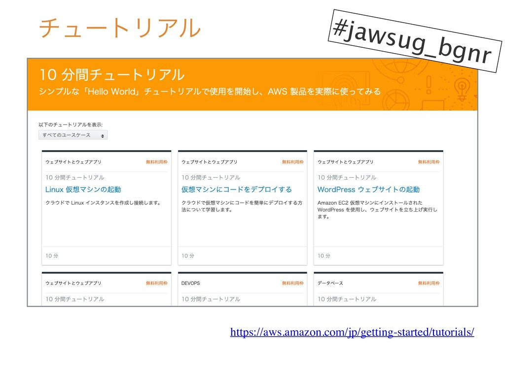 νϡʔτϦΞϧ https://aws.amazon.com/jp/getting-start...