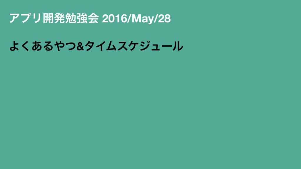 ΞϓϦ։ൃษڧձ 2016/May/28 Α͋͘Δͭ&λΠϜεέδϡʔϧ