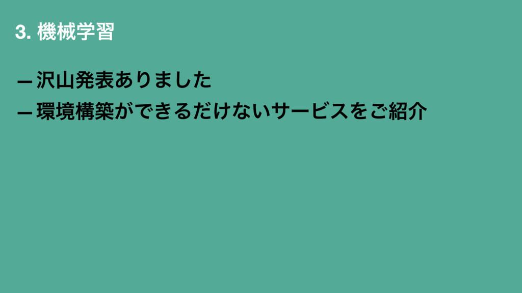 3. ػցֶश —ൃද͋Γ·ͨ͠ —ڥߏங͕Ͱ͖Δ͚ͩͳ͍αʔϏεΛ͝հ