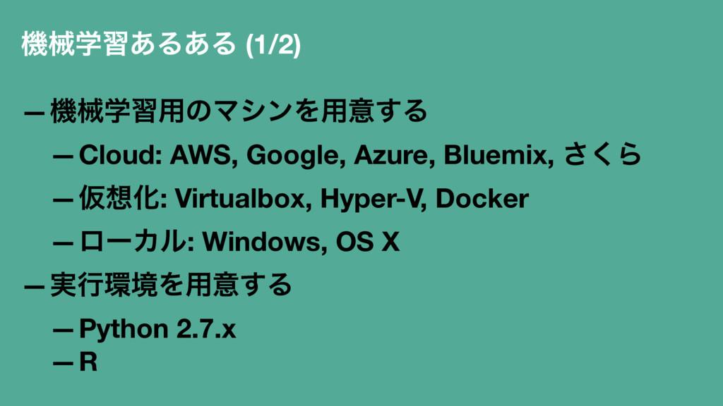 ػցֶश͋Δ͋Δ (1/2) —ػցֶश༻ͷϚγϯΛ༻ҙ͢Δ —Cloud: AWS, Goo...