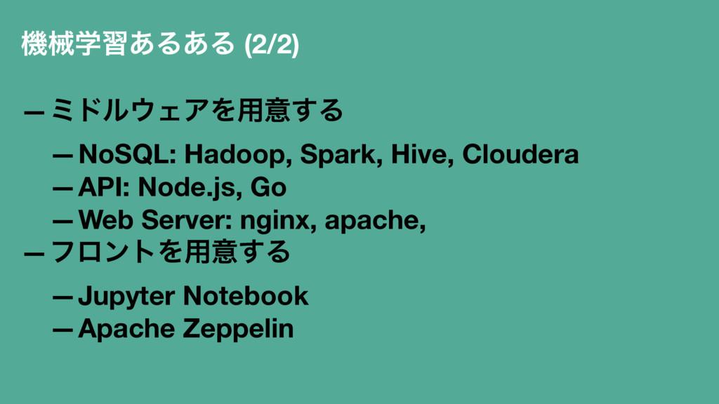 ػցֶश͋Δ͋Δ (2/2) —ϛυϧΣΞΛ༻ҙ͢Δ —NoSQL: Hadoop, Spa...