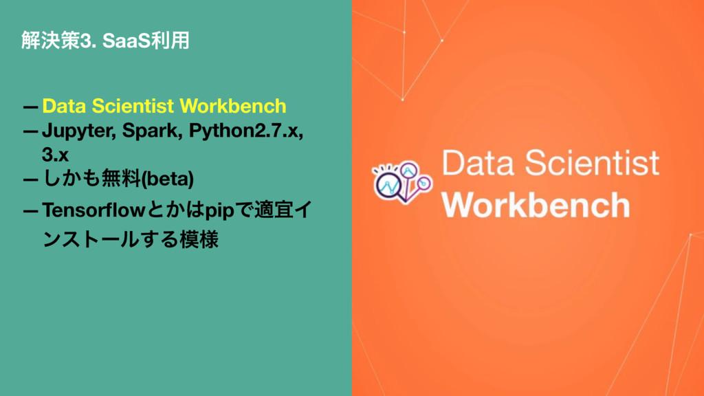 ղܾࡦ3. SaaSར༻ —Data Scientist Workbench —Jupyter...