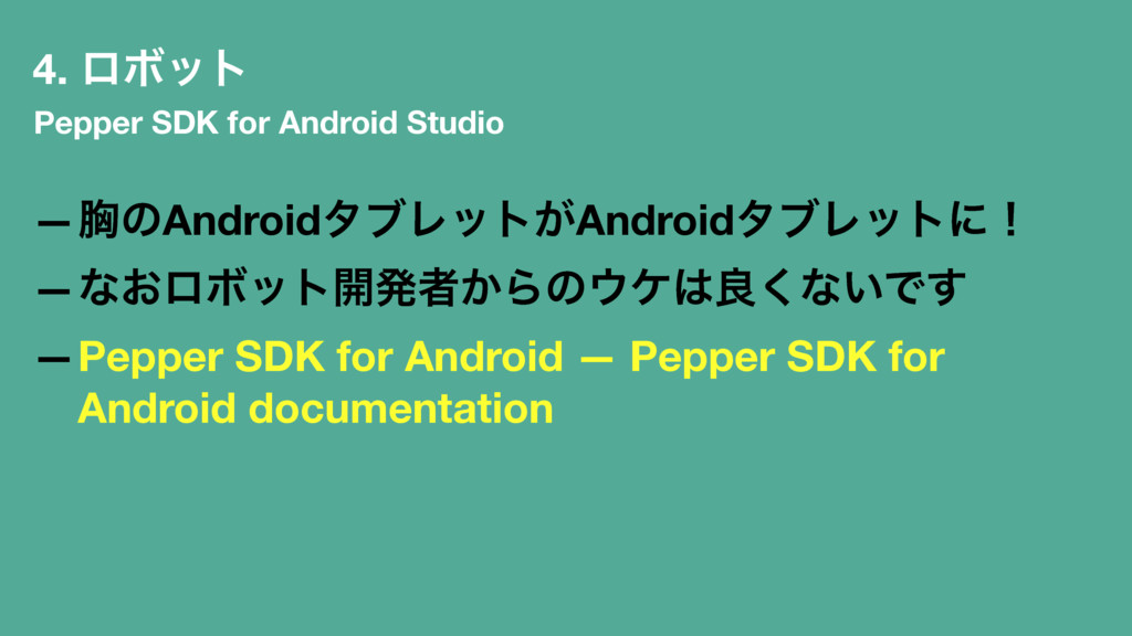 4. ϩϘοτ Pepper SDK for Android Studio —ڳͷAndroi...