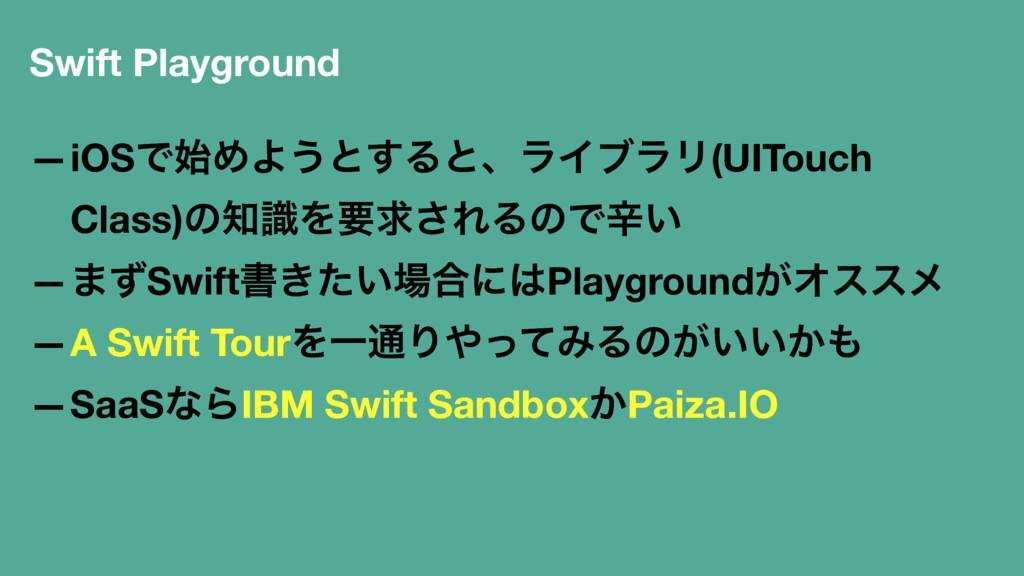 Swift Playground —iOSͰΊΑ͏ͱ͢ΔͱɺϥΠϒϥϦ(UITouch Cl...