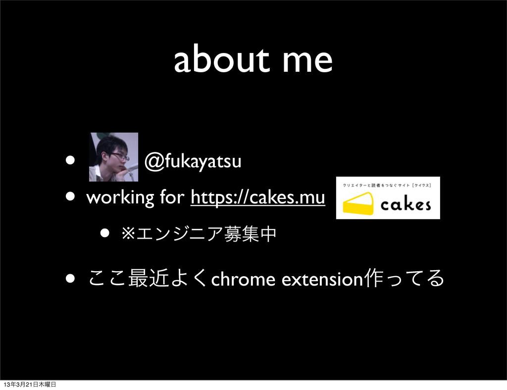 about me • @fukayatsu • working for https://cak...