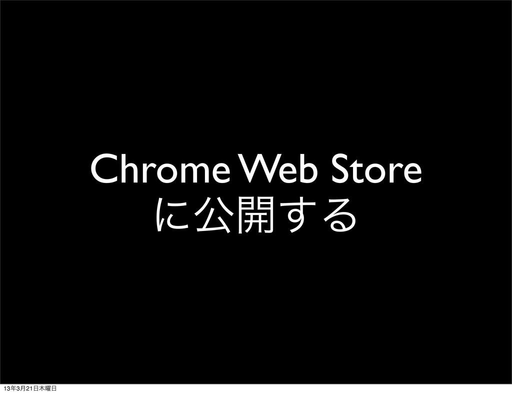 Chrome Web Store ʹެ։͢Δ 133݄21༵