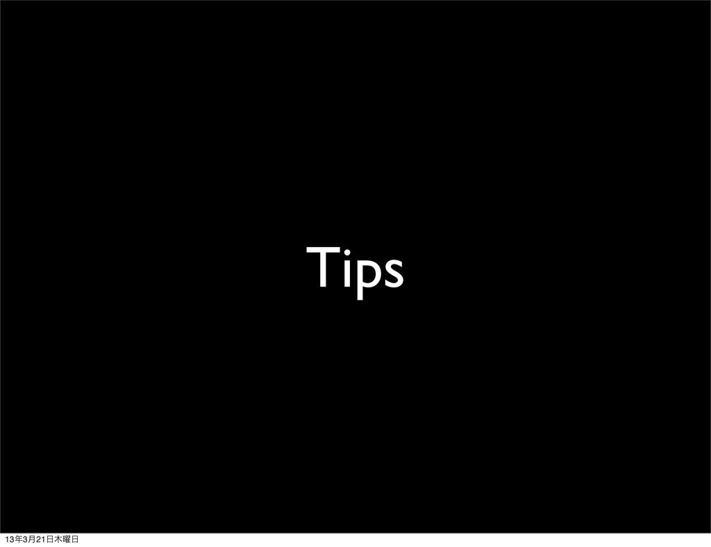 Tips 133݄21༵