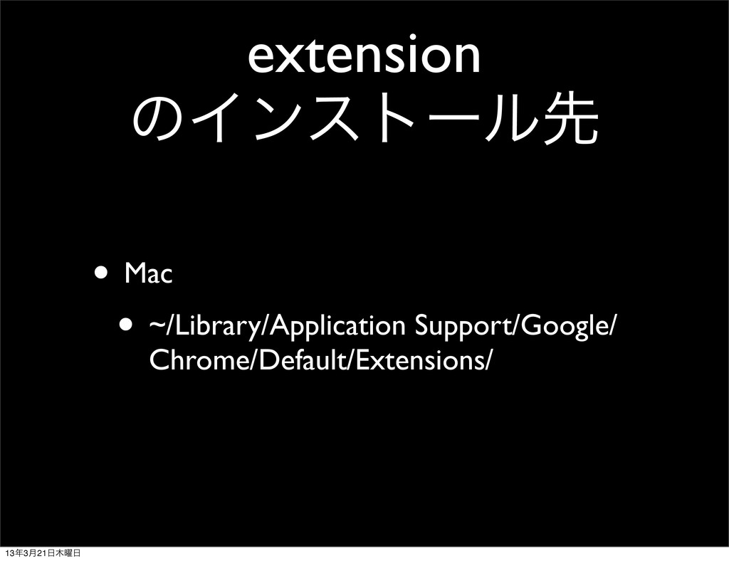extension ͷΠϯετʔϧઌ • Mac • ~/Library/Applicatio...
