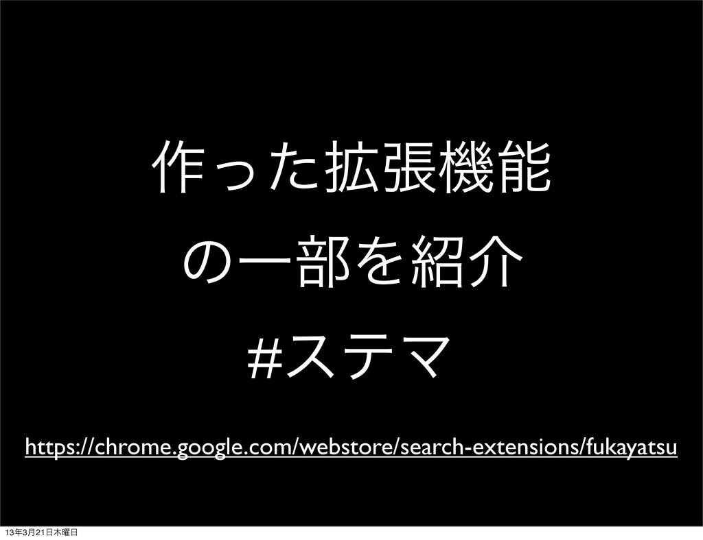 ࡞֦ͬͨுػ ͷҰ෦Λհ #εςϚ https://chrome.google.com/w...