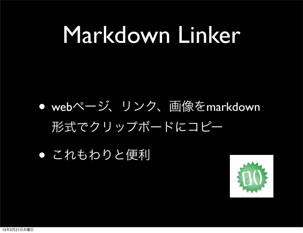Markdown Linker • webϖʔδɺϦϯΫɺը૾Λmarkdown ܗࣜͰΫϦο...