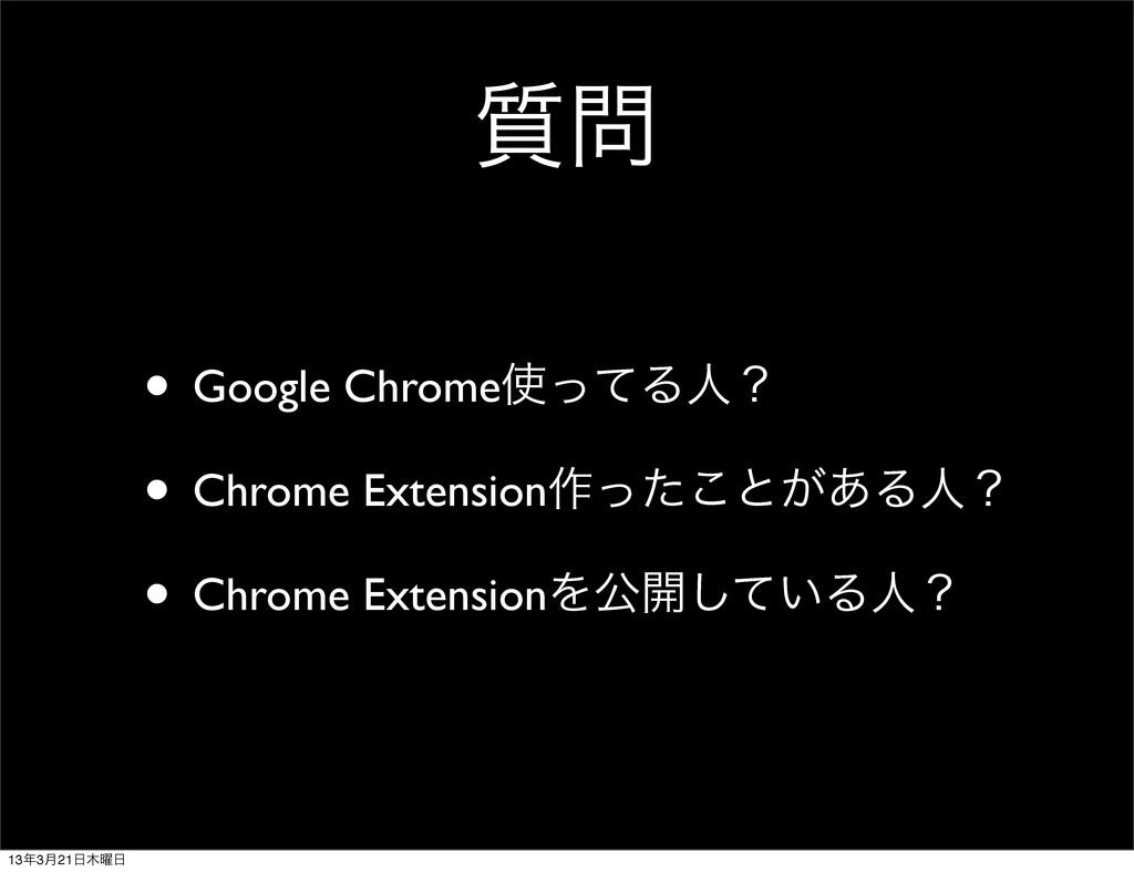 ࣭ • Google ChromeͬͯΔਓʁ • Chrome Extension࡞ͬͨ͜...