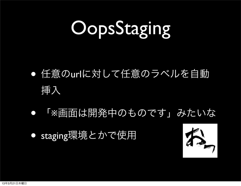 OopsStaging • ҙͷurlʹରͯ͠ҙͷϥϕϧΛࣗಈ ૠೖ • ʮ※ը໘։ൃத...