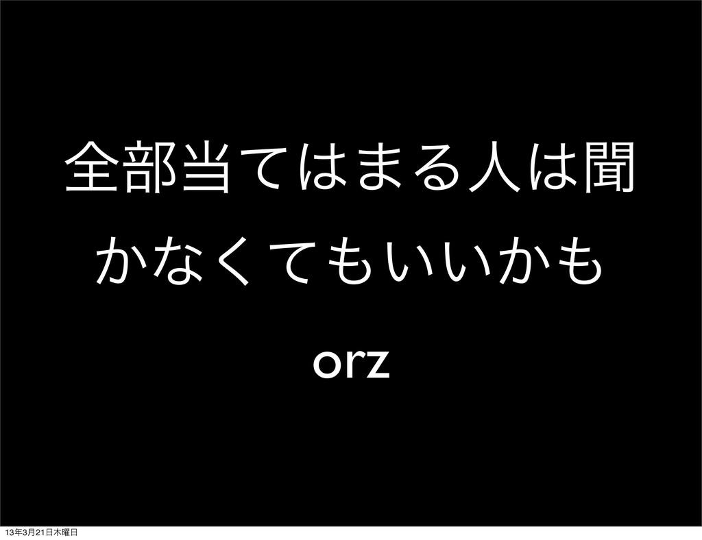 શ෦ͯ·Δਓฉ ͔ͳ͍͍͔ͯ͘ orz 133݄21༵
