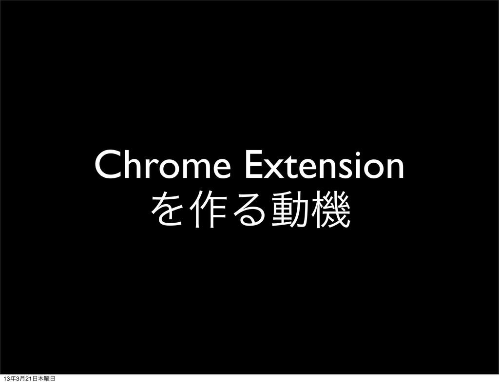 Chrome Extension Λ࡞Δಈػ 133݄21༵