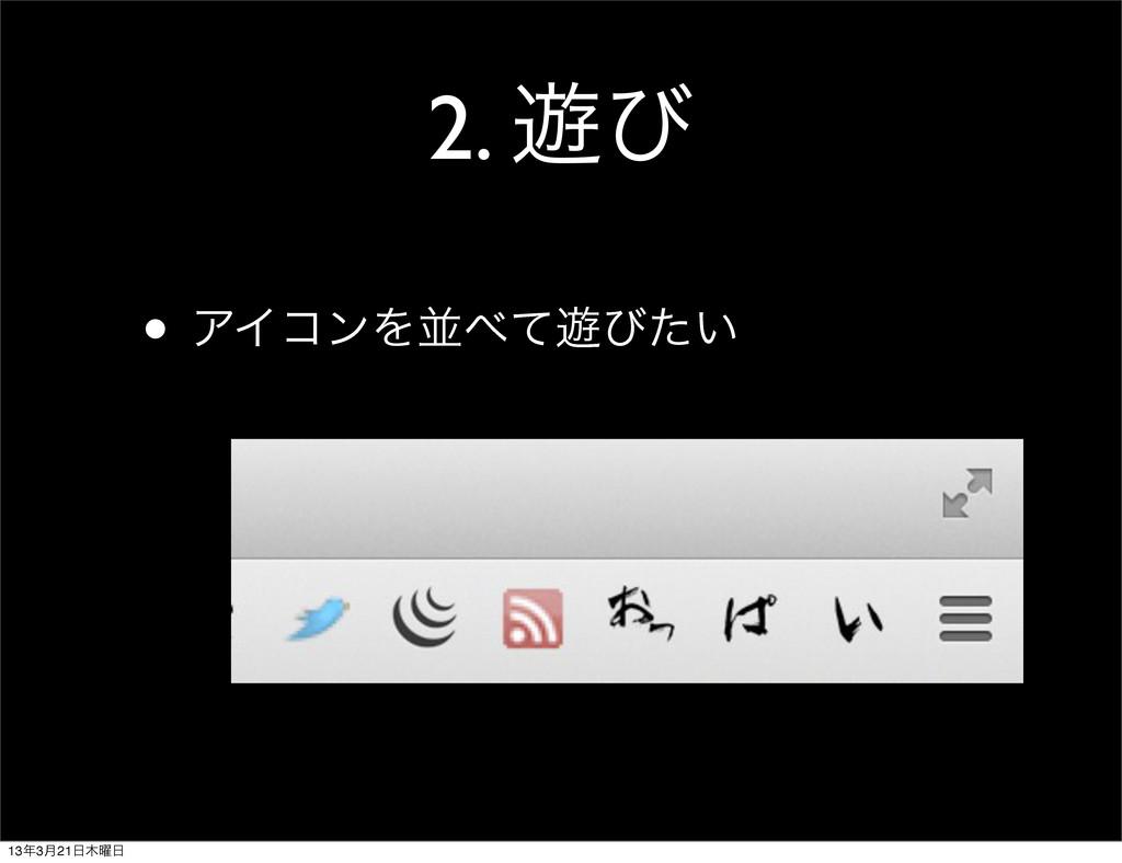 2. ༡ͼ • ΞΠίϯΛฒͯ༡ͼ͍ͨ 133݄21༵