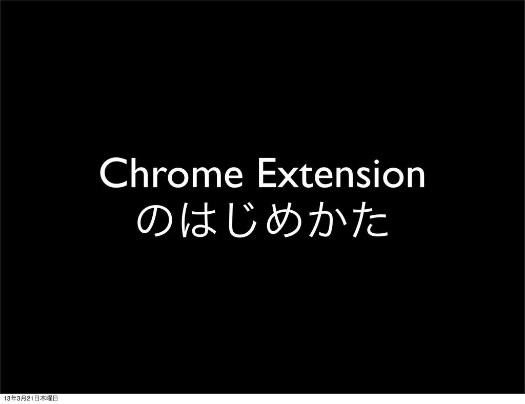 Chrome Extension ͷ͡Ί͔ͨ 133݄21༵