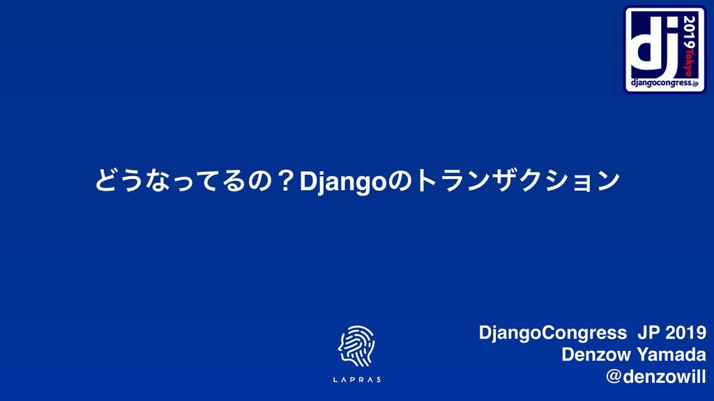 Ͳ͏ͳͬͯΔͷʁDjangoͷτϥϯβΫγϣϯ DjangoCongress JP 2019 ...