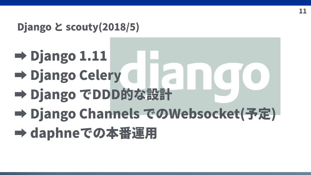 11 Django と scouty(2018/5) ➡ Django 1.11 ➡ Djan...