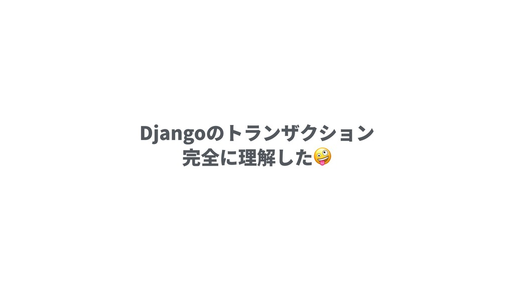 Djangoのトランザクション 完全に理解した