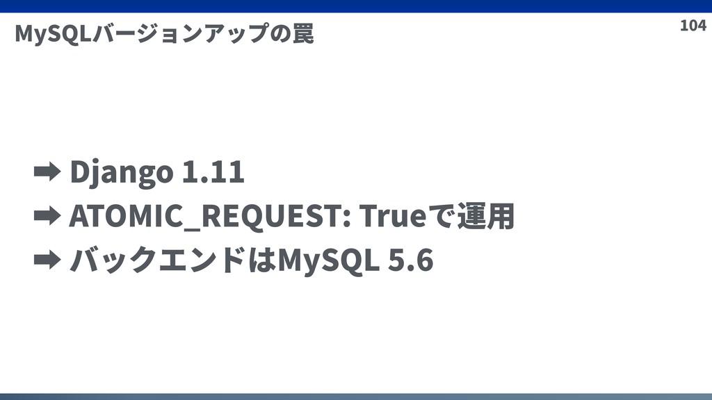 104 MySQLバージョンアップの罠 ➡ Django 1.11 ➡ ATOMIC_REQU...