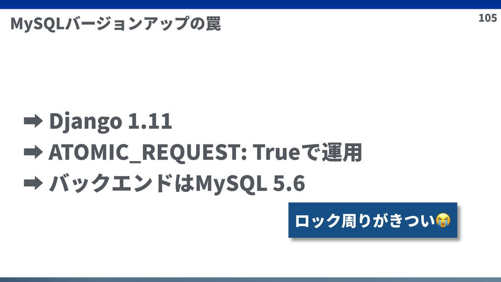 105 MySQLバージョンアップの罠 ➡ Django 1.11 ➡ ATOMIC_REQU...