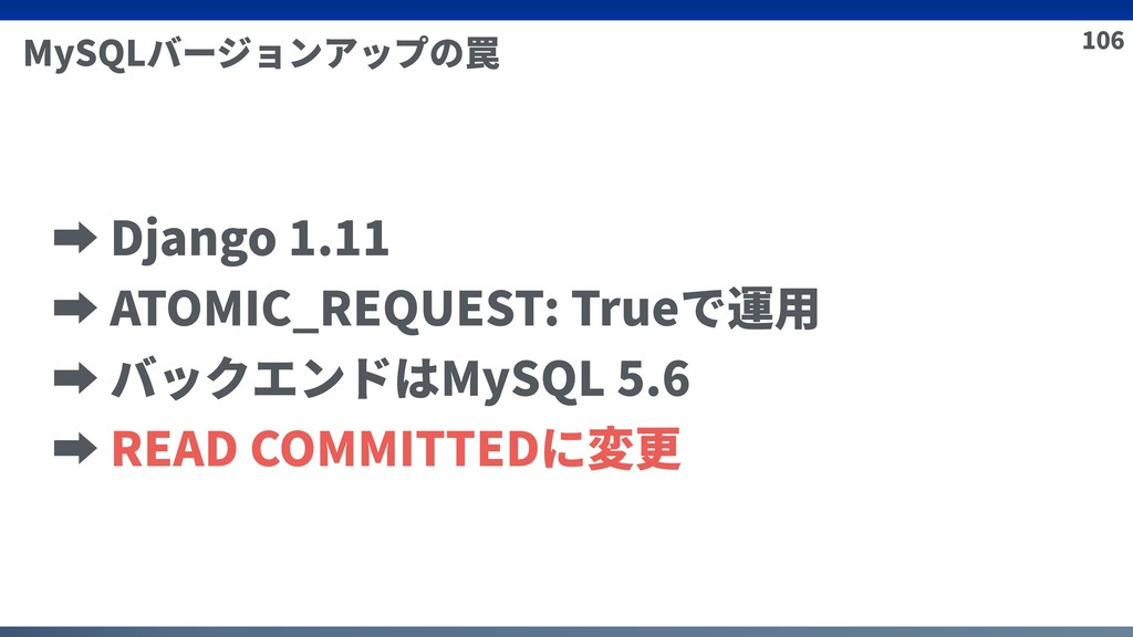 106 MySQLバージョンアップの罠 ➡ Django 1.11 ➡ ATOMIC_REQU...