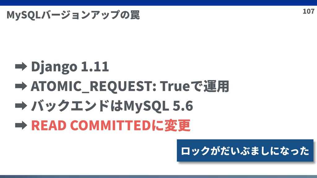 107 MySQLバージョンアップの罠 ➡ Django 1.11 ➡ ATOMIC_REQU...