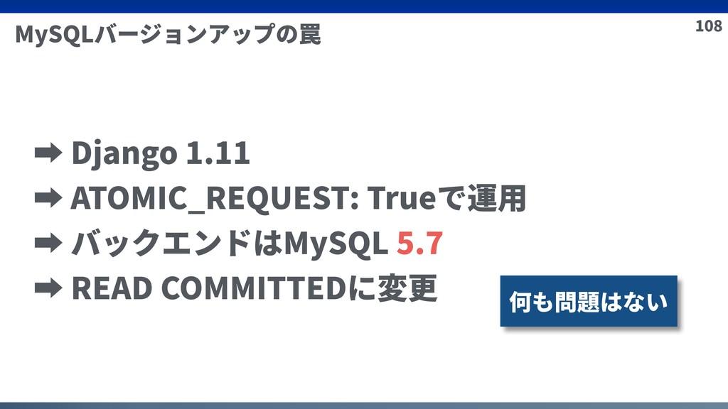 108 MySQLバージョンアップの罠 ➡ Django 1.11 ➡ ATOMIC_REQU...